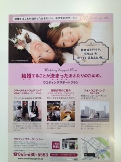 プレ花嫁さんからのお話③/横浜 元町 ウエディングサロン