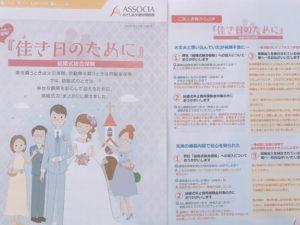 結婚式総合保険補償内容再確認!|横浜 元町 ウエディングサロン