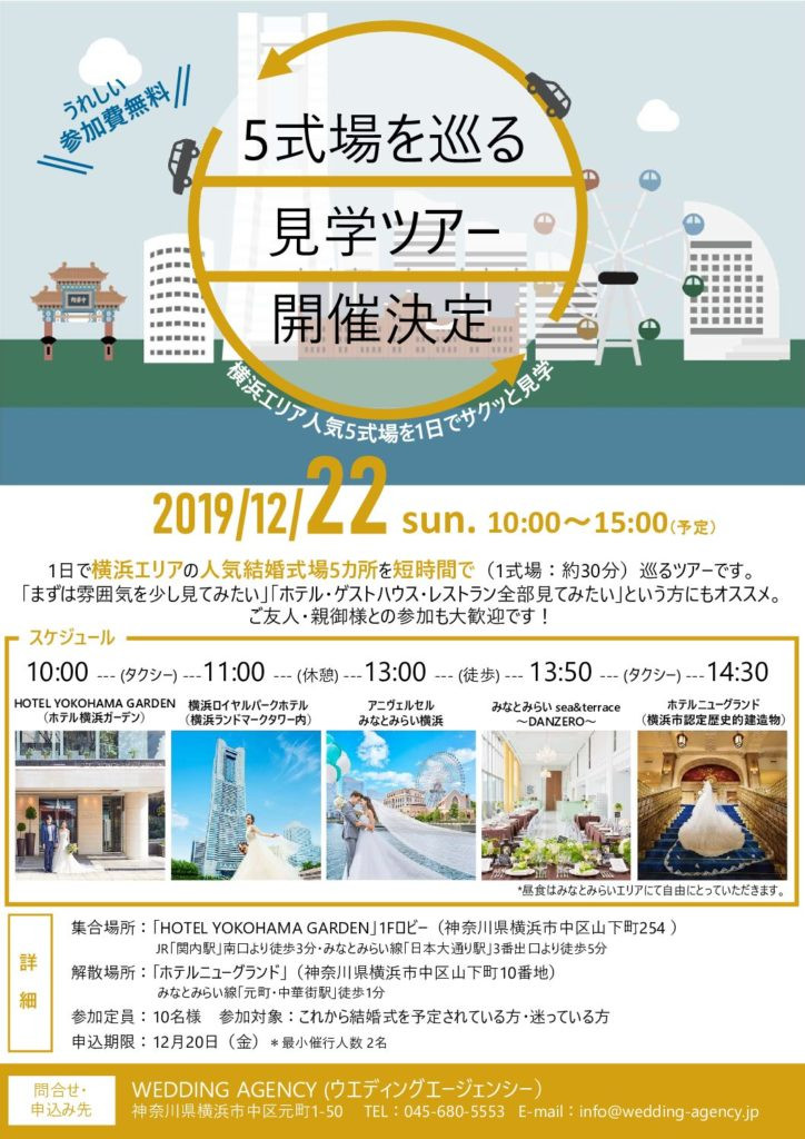 横浜の人気5式場を巡る見学ツアー開催決定!〈参加費無料〉|横浜 元町 ウエディングサロン