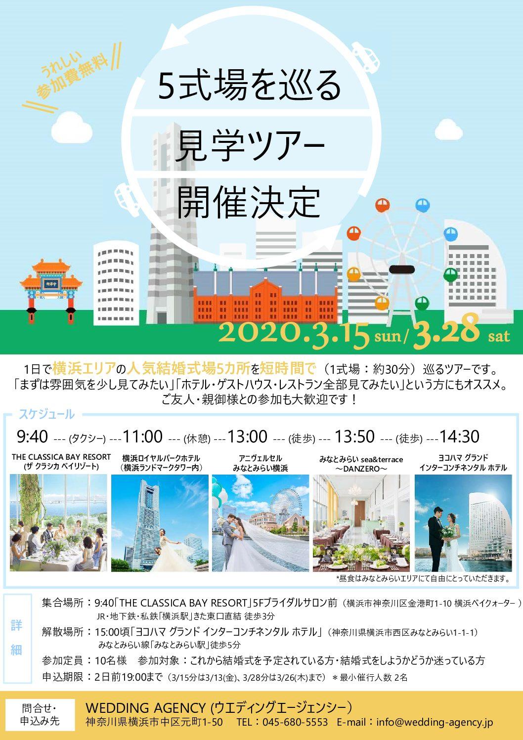 横浜の人気5式場を巡る見学ツアー開催〈参加費無料〉 横浜 元町 ウエディングサロン